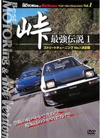 Best MOTORing&Hot Version ベスト・セレクションDVD Vol.1 峠 最強伝説1 ストリートチューニングNo.1決定戦