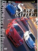 Best MOTORing&Hot Version ベスト・セレクションDVD Vol.2 SUPER BATTLE.1