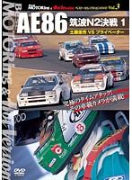 Best MOTORing&Hot Version ベスト・セレクションDVD Vol.3 AE86 筑波N2決戦1 土屋圭市VSプライベーター