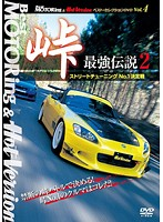 Best MOTORing&Hot Version ベスト・セレクションDVD Vol.4 峠 最強伝説2 ストリートチューニングNo.1決定戦