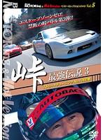 Best MOTORing&Hot Version ベスト・セレクションDVD Vol.5 峠 最強伝説3 ストリートチューニングNo.1決定戦