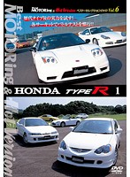 Best MOTORing&Hot Version ベスト・セレクションDVD Vol.6 HONDA TYPE R 1