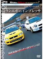 Best MOTORing&Hot Version ベスト・セレクションDVD Vol.7 THEライバル対決1 ランエボvsインプレッサ
