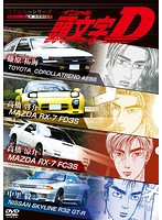 リアルカーシリーズ 頭文字D