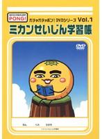 ガチャガチャポン! DVDシリーズVol.1 ミカンせいじん学習張