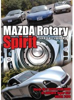 SUPERCAR SELECTION MAZDA Rotary Spirit コスモスポーツからRX-8