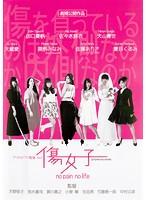 アイドル7×7監督 VOL.2 『傷女子』