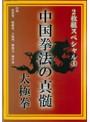 中国拳法の真髄 2枚組スペシャル・1 太極拳(2枚組)