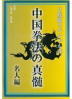 中国拳法の真髄 2枚組スペシャル・3 名人編(2枚組)