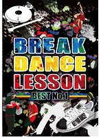 BREAK DANCE LESSON BEST No.1