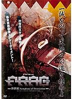 FRAG-新撰組Symphony of Destruction(2枚組)