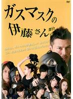 ガスマスクの伊藤さん(2枚組)