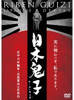 日本鬼子(リーベンクイズ) 日中15年戦争・元皇軍兵士の告白