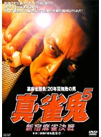 真・雀鬼 5 新宿麻雀決戦