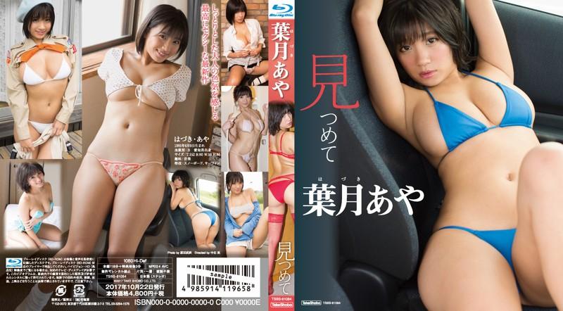 TSBS-81084 Aya Hazuki 葉月あや – 見つめて