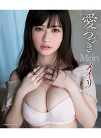 愛のつづき/メイリ (ブルーレイディスク)