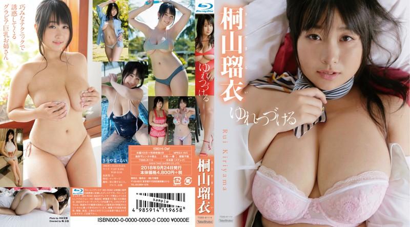 TSBS-81114 Rui Kiriyama 桐山瑠衣 ゆれつづける