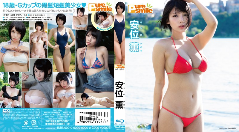 TSBS-81129 Kaoru Yasui 安位薫 Pure Smile