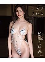 元カノはえいみ/松嶋えいみ (ブルーレイディスク)