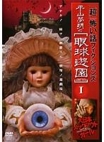 「超」怖い話 フィクションズ 平山夢明の眼球遊園  I 大日本ノックアウトガール