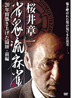桜井章一・雀鬼流麻雀 ~20年間築き上げた闘牌~前編