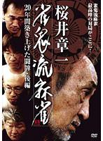 桜井章一・雀鬼流麻雀 ~20年間築き上げた闘牌~後編