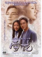 雪花 〜snow flower〜 3