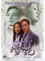 雪花 〜snow flower〜 4