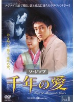 千年の愛 vol.1