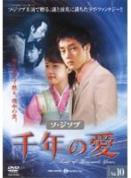 千年の愛 vol.10