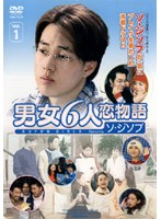 男女6人恋物語 ソ・ジソプ編 Vol.1