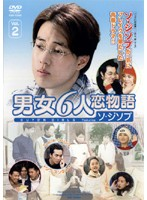 男女6人恋物語 ソ・ジソプ編 Vol.2