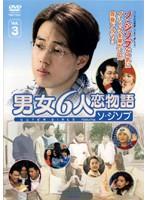 男女6人恋物語 ソ・ジソプ編 Vol.3