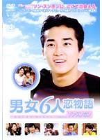 男女6人恋物語 ソン・スンホン編 Vol.4