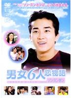 男女6人恋物語 ソン・スンホン編 Vol.5