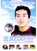 男女6人恋物語 ソン・スンホン編 Vol.6