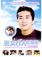 男女6人恋物語 ソン・スンホン編 Vol.7