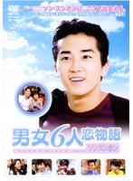 男女6人恋物語 ソン・スンホン編 Vol.8