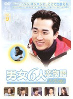 男女6人恋物語 ソン・スンホン編 Vol.9