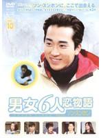 男女6人恋物語 ソン・スンホン編 Vol.10