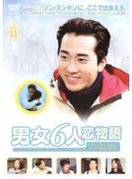 男女6人恋物語 ソン・スンホン編 Vol.11