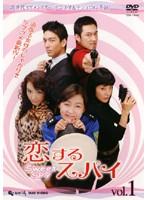 恋するスパイ Vol.01