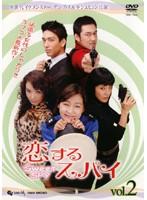 恋するスパイ Vol.02