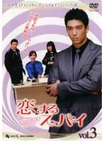 恋するスパイ Vol.03