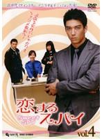 恋するスパイ Vol.04