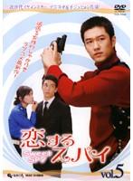 恋するスパイ Vol.05