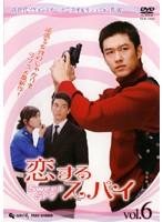 恋するスパイ Vol.06