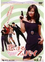 恋するスパイ Vol.07