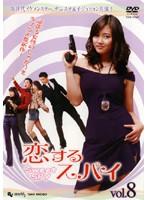 恋するスパイ Vol.08