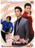 恋するスパイ Vol.09